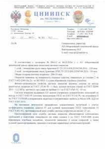 ЦНИИПСК им.Мельникова протокол №28.1 от 26.01.17